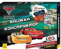 """Книжка-конструктор """"Правила дорожного движения"""" с 3D моделями """"Тачки 3"""" ЛП988001У scs"""