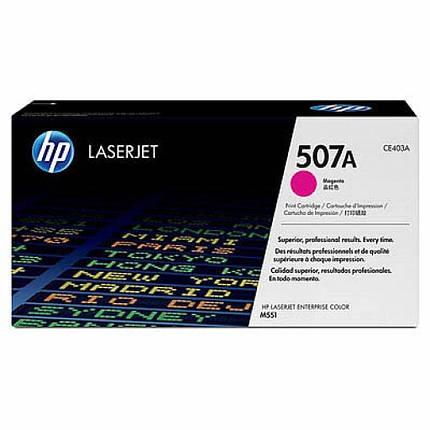 Картридж HP CLJ  507A magenta, для Enterprise 500 Color M551 (CE403A), фото 2