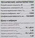Вибрационная шлифовальная машина Kraissmann 220 MS 13, фото 8