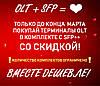 Акция! OLT + SFP = любовь
