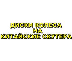 ДИСКИ КОЛЕСА НА КИТАЙСКИЕ СКУТЕРА