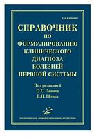 Шток, Левин  Справочник по формулированию клинического диагноза болезней нервной системы 3-е изд