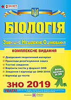 ЗНО 2021, Біологія. Комплексне видання. Барна В.