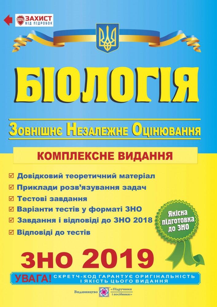 ЗНО 2019, Біологія. Комплексне видання. Барна И.
