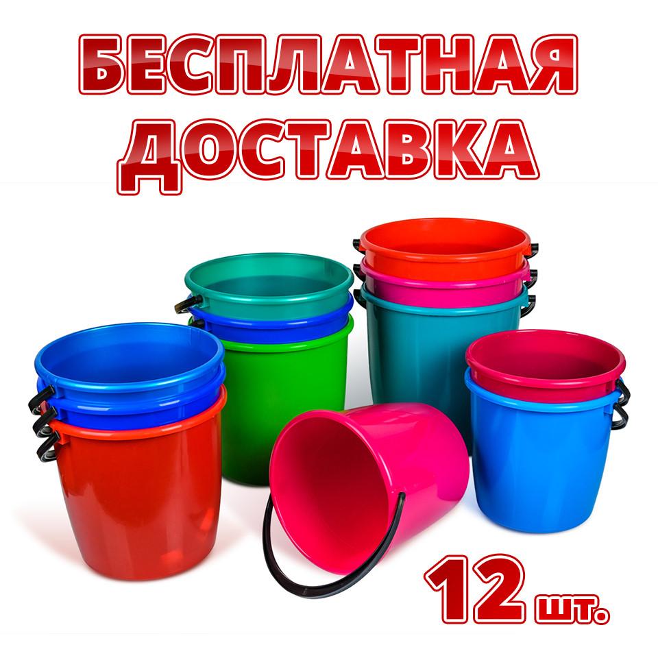 Набор вёдер Модерн 12 штук (6л - 3шт, 8л - 3шт, 10л - 3шт, 12л - 3шт) - бесплатная доставка