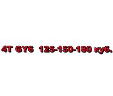 ЗАПЧАСТИ НА ДВИГАТЕЛЬ 4Т GY6 125-150-180 КУБ.