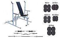 Лава для жиму,стійки для присідань 50S + Штанга 125 кг + 3 грифа