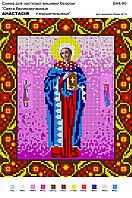 """""""Святая великомученица Анастасия"""" схема для вышивки бисером"""