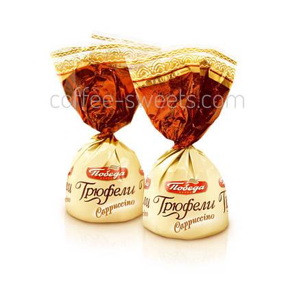 Конфеты Победа вкуса Трюфели Cappucino (#152), фото 2