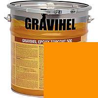 RAL 1028 GRAVIHEL эпоксидная эмаль 500-003 полуглянец 1л