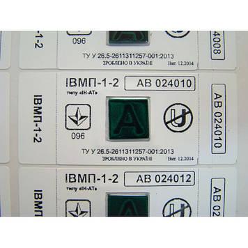 """Индикатор магнитного поля ИВМП 1-2 типа """"ИН-АТ"""" на белой пломбировочной пленке."""