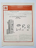 Журнал (Бюллетень) Пресс однокривошипный закрытый простого действия КБ262  1.05.01