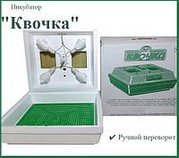 """Инкубатор """"Квочка"""" на 80 яиц (аналоговый терморегулятор) ручной переворот, фото 1"""