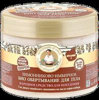 Лемонниково-имбирное био обертывание для тела народное средство для похудения Рецепты Бабушки Агафьи на Соках