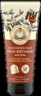 Лимонниковый крем-витамин для тела тонизирующее народное средство Рецепты Бабушки Агафьи на Соках