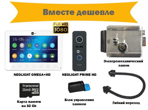 Комплект відеодомофона Neolight Omega+ HD з викличної панеллю Neolight Prime HD з електромеханічним замком