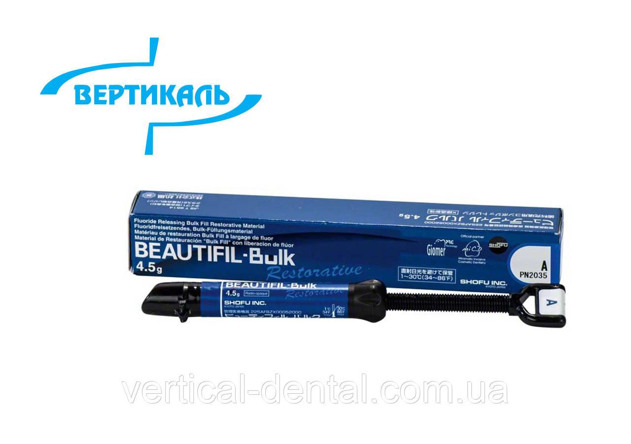 Beautifil-Bulk Restorative 4,5г - пакуемый светоотверждаемый реставрационный материал