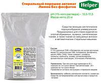 Helper - моющее синтетическое порошкообразное средство лимон без фосфатов