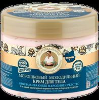 Морошковый молодильный крем для тела омолаживающее народное средство Рецепты Бабушки Агафьи на Соках
