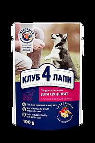 Корм Premium для щенков с курицей 100 г Клуб 4 лапы
