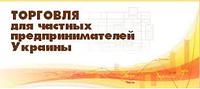 Підприємство 8. Торгівля для приватних підприємців України