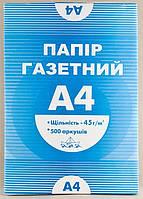 Бумага газетная 45г/м2 А4 500л *при заказе от 2500грн
