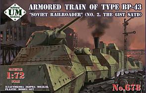 "Бронепоезд типа БП-43 ""Советский железнодорожник"", №2, 61 ОДБП. 1/72 UM 678"