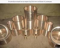 Втулки бронзовые литье