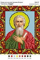 """""""Святой Андрей"""" схема для вышивки бисером"""
