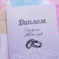 Диплом на серебряную свадьбу, 25 лет, фото 1