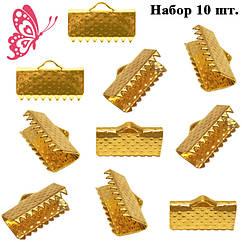 Набор Концевики Зажимы для Ленты Ремешка 10 штук, Цвет Золото,  Размер 13х7 мм, Петелька 5*2 мм, Фурнитура для