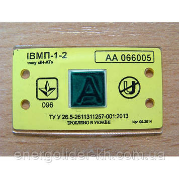 """Индикатор магнитного поля ИВМП 1-2 типа """"ИН-АТ"""" на пластиковом основании для повышенной влажности."""