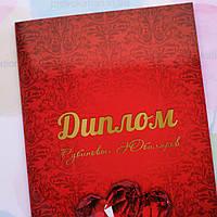 Диплом на рубиновую свадьбу, 40 лет, фото 1