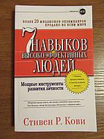 Стивен Кови - 7 навыков высокоэффективных людей (бизнес-обучение)