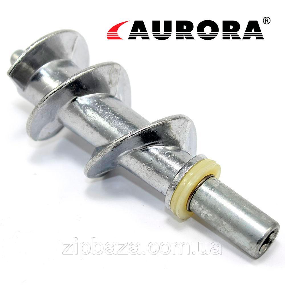 Шнек для мясорубки AURORA с уплотнительным кольцом