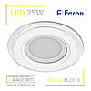 Светодиодный светильник Feron AL2110 25W белый 5000К 1875Lm со стеклом (LED панель) круг