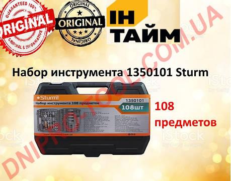 Набор инструмента головок трещеток 1350101 Sturm, 108 предметов, фото 2
