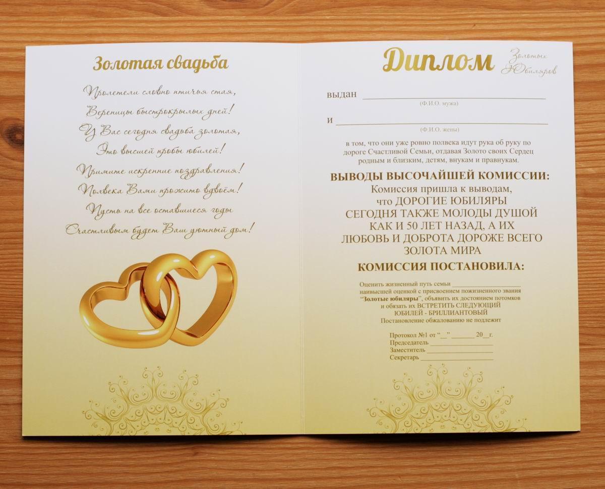 Сценарий 50 лет золотая свадьба поздравления
