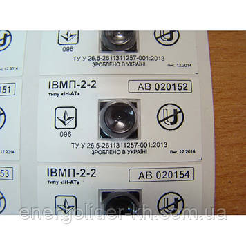 """Индикатор магнитного поля ИВМП 2-2 типа """"ИН-АТ"""" на белой пломбировочной пленке."""
