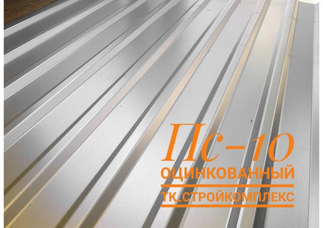 ПРОФНАСТИЛ ПС-10 ОЦИНКОВАННЫЙ