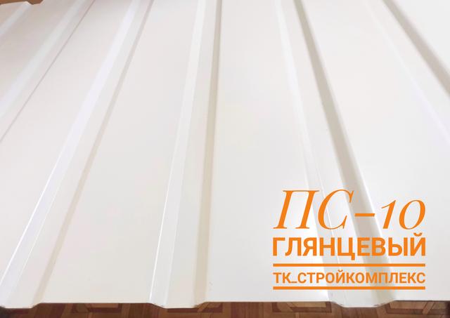 ПРОФНАСТИЛ ПС-10 ГЛЯНЦЕВЫЙ