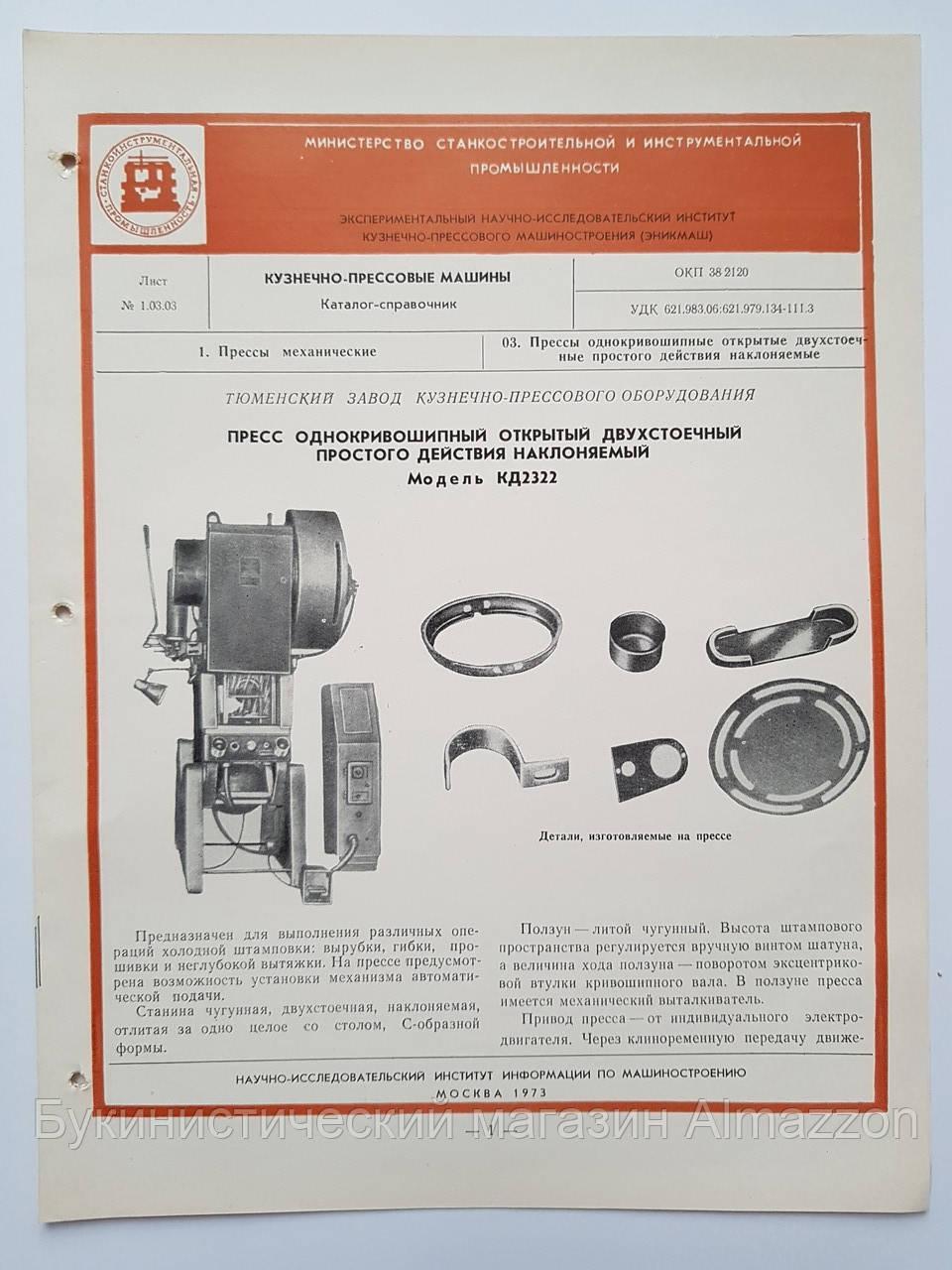 Журнал (Бюллетень) Пресс однокривошипный открытый двухстоечный простого действия наклоняемый КД2322  1.03.03