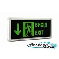 Аварийный светильник EXIT (ВЫХОД). LED светильник аварийного освещения со встроенным аккумулятором.