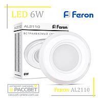 Светодиодный светильник Feron AL2110 6W 480Lm со стеклом (LED панель) круг