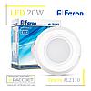 Светодиодный светильник Feron AL2110 20W 5000K 1600Lm со стеклом (LED панель) круг