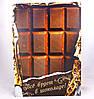 Шкатулка сейф-Шоколад