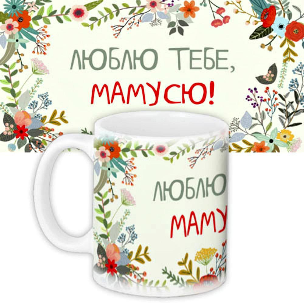 Чашка Люблю тебе, Мамусю!