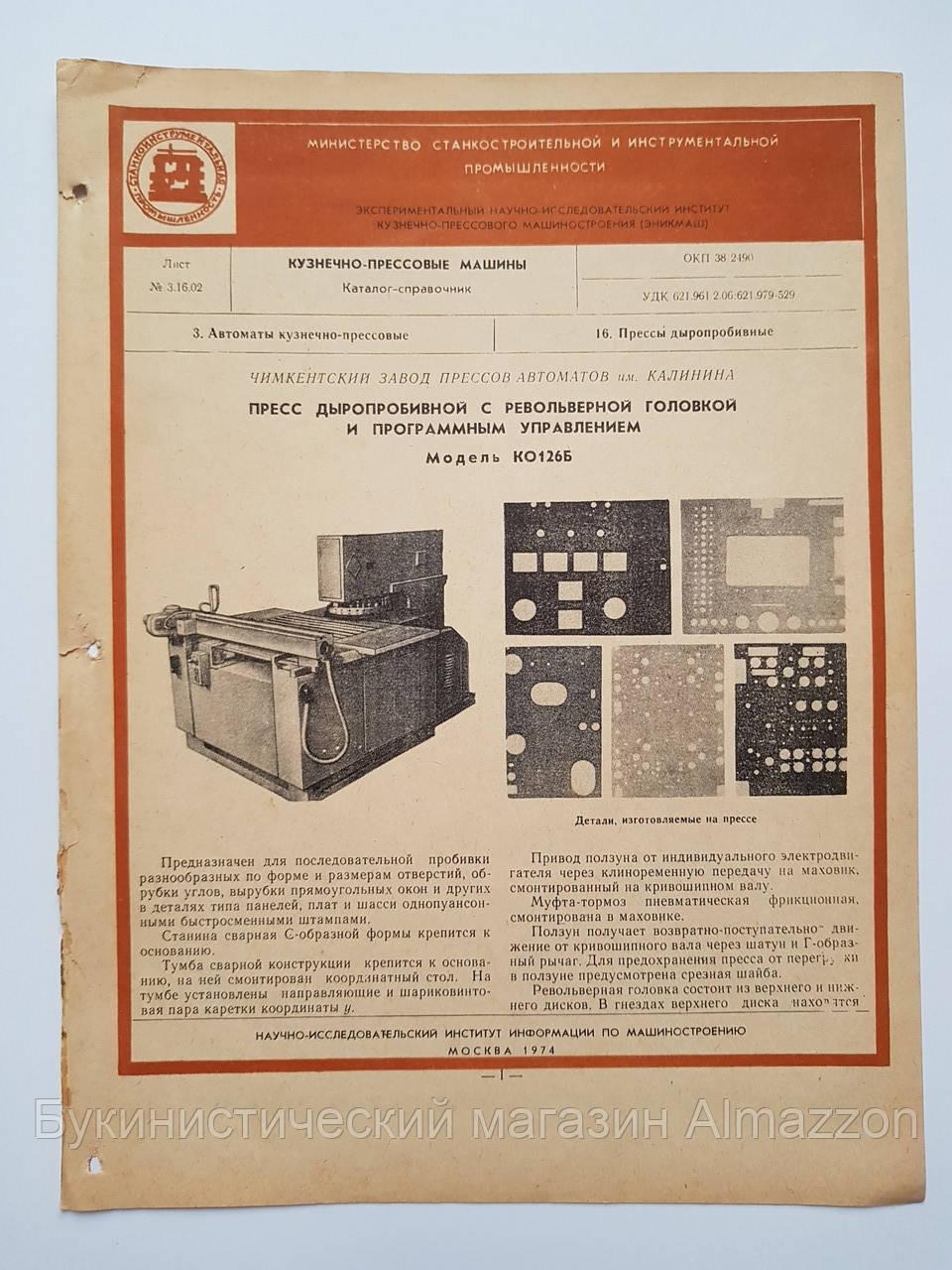 Журнал (Бюллетень) Пресс дыропробивной с револьверной головкой и программным управлением КО126Б  3.16.02