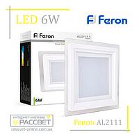 Светодиодный светильник Feron AL2111 6W 5000K 480Lm со стеклом (LED панель) квадрат