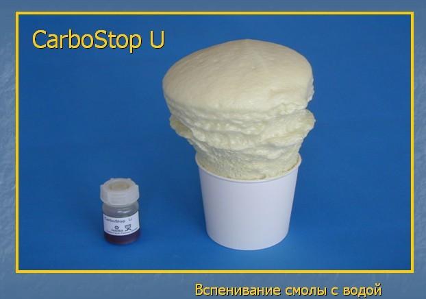 Смола однокомпонентная полиуретановая  CarboStop-102  (КарбоСтоп ) 102